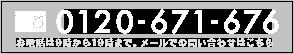 フリーダイヤル0120-671-676 営業時間 9:00~19:00(月~土)