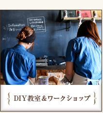 DIY教室&ワークショップ