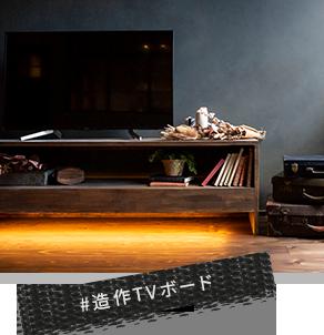 造作TVボード