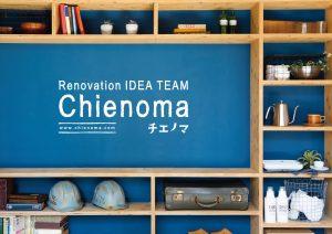 家作り学校セミナーDM リノベーション DIY 大阪 戸建て 中古住宅 中古物件 リフォーム 家探し
