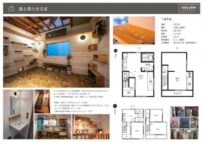 大阪 リフォーム リノベーション ネコと暮らす家 ペットリフォーム キャットウォーク 賃貸 不動産 空き家 戸建て ペットリフォーム 一人暮らし 二人暮らし 賃貸物件 ねこ賃貸