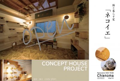 大阪 リフォーム リノベーション ネコと暮らす家 ペットリフォーム キャットウォーク 賃貸 不動産 空き家 戸建て 中古住宅